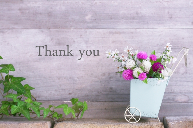 いつもありがとう
